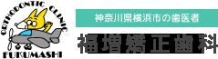 神奈川件横浜市の歯医者 | 福増矯正歯科
